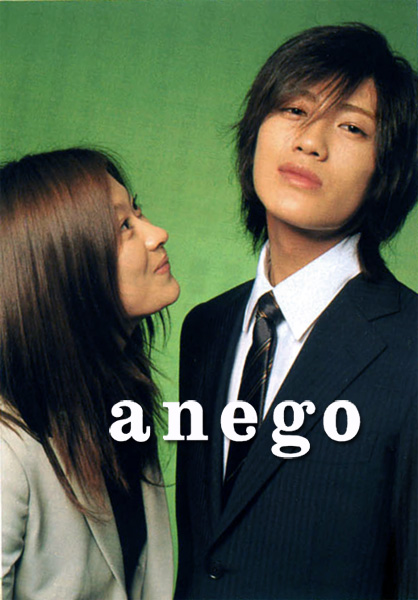 anego_